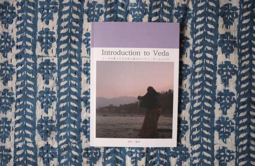 【書籍販売開始】Introduction to Veda