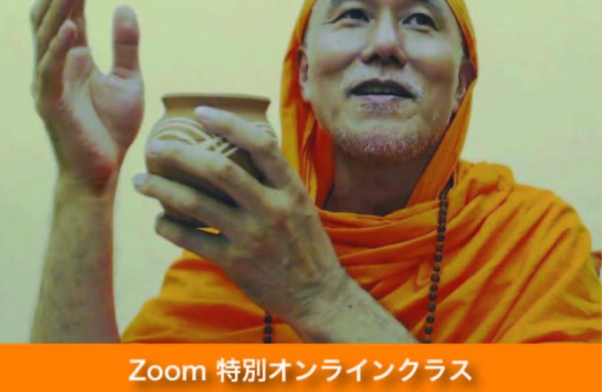 4/25(sat)online スワミ・チェータナーナンダジ特別クラス