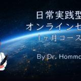 【満員御礼】10/18(sun)start!!  Dr.hommaの日常実践型オンラインゼミ・1ヶ月コース
