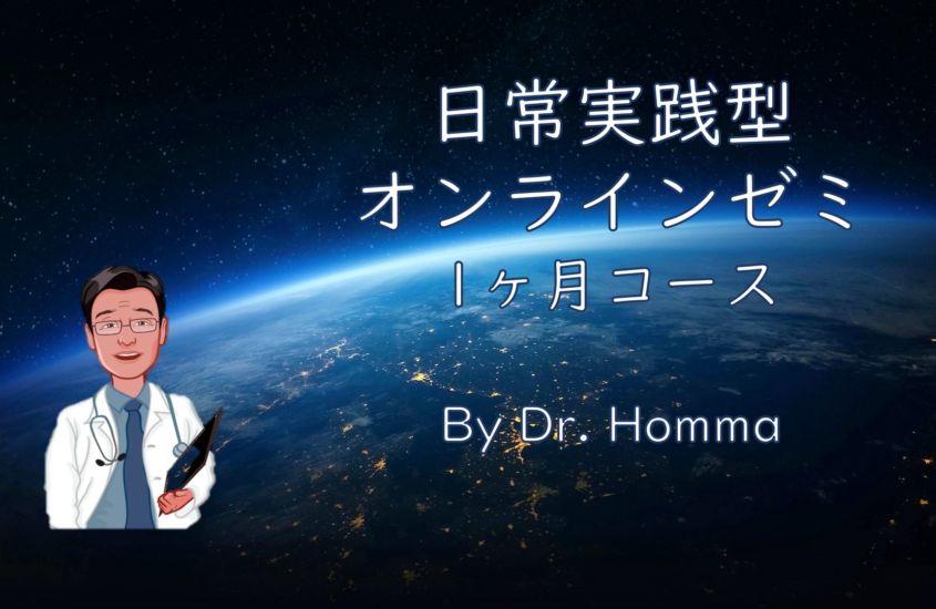 【満員御礼】Dr.hommaの治療哲学を学ぶ 〜日常実践型オンラインゼミ・1ヶ月コース〜